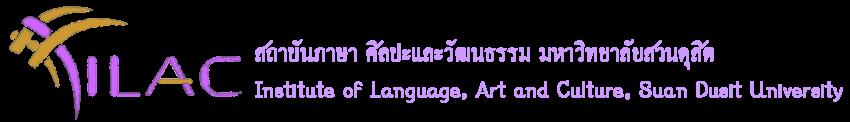 สถาบันภาษา ศิลปะและวัฒนธรรม มหาวิทยาลัยสวนดุสิต