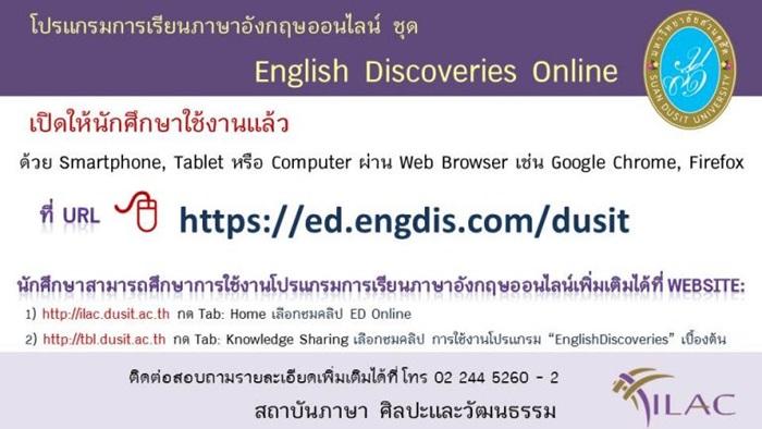 โปรแกรมการเรียนภาษาอังกฤษออนไลน์ชุด English Discoveries Online สำหรับนักศึกษามหาวิทยาลัยสวนดุสิต
