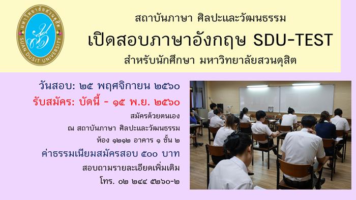 สถาบันภาษา ศิลปะและวัฒนธรรม เปิดสอบภาษาอังกฤษ (SDU-TEST)