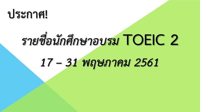 ประกาศรายชื่อนักศึกษาที่เข้ารับการอบรม TOEIC2 วันที่ 17 – 31 พฤษภาคม 2561