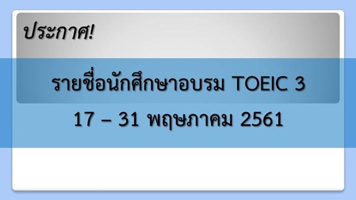 ประกาศรายชื่อนักศึกษาที่เข้ารับการอบรม TOEIC3 วันที่ 17 – 31 พฤษภาคม 2561