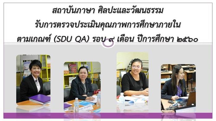 สถาบันภาษา ศิลปะและวัฒนธรรมรับการตรวจประเมินคุณภาพการศึกษาภายในตามเกณฑ์ (SDU QA) รอบ ๙ เดือน ปีการศึกษา ๒๕๖๐