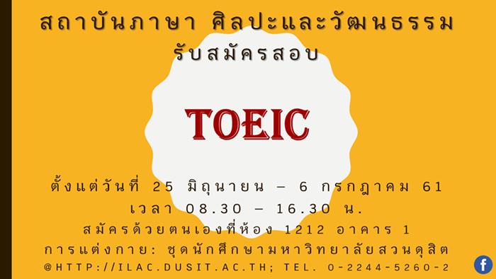สถาบันภาษา ศิลปะและวัฒนธรรม เปิดสอบภาษาอังกฤษแบบโทอิค (TOEIC)
