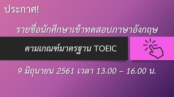 ประกาศรายชื่อนักศึกษาที่เข้ารับการทดสอบ TOEIC วันที่ 9 มิถุนายน 2561