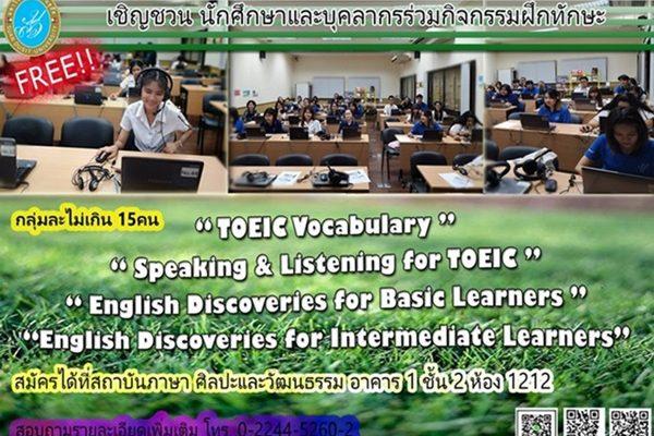 รับสมัครคอร์สอบรมภาษาอังกฤษ ฟรี! สำหรับนักศึกษาและบุคลากร มหาวิทยาลัยสวนดุสิต