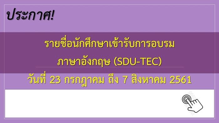 ประกาศรายชื่อนักศึกษาที่เข้ารับการอบรมภาษาอังกฤษ SDU-TEC วันที่ 23 กรกฎาคม – 7 สิงหาคม 2561