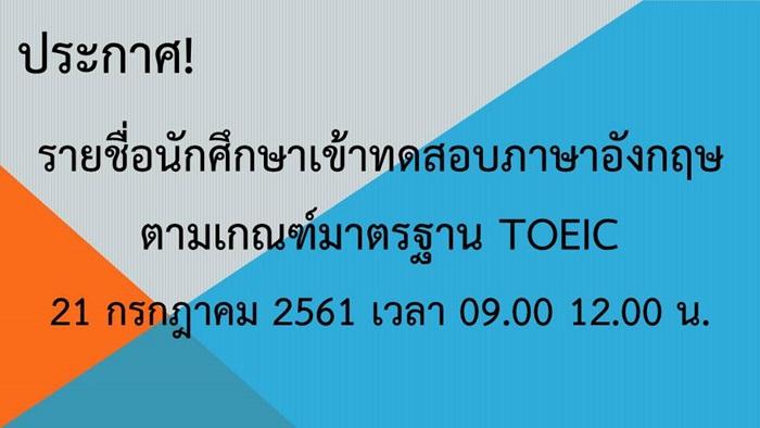 ประกาศรายชื่อนักศึกษาที่เข้ารับการทดสอบ TOEIC วันเสาร์ที่ 21 กรกฎาคม 2561