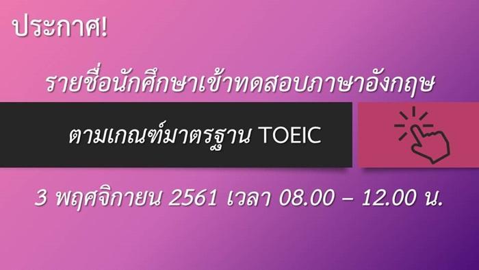 ประกาศรายชื่อนักศึกษาที่เข้ารับการทดสอบ TOEIC วันที่ 3 พฤศจิกายน 2561