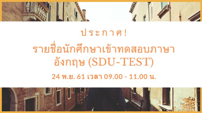ประกาศรายชื่อนักศึกษาทดสอบภาษาอังกฤษ (SDU-TEST) วันที่ 24 พ.ย. 2561 (รอบเช้า)