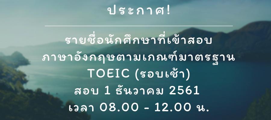 ประกาศรายชื่อนักศึกษาที่เข้ารับการทดสอบ TOEIC วันที่ 1 ธันวาคม 2561 (รอบเช้า)