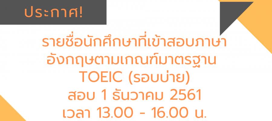ประกาศรายชื่อนักศึกษาที่เข้ารับการทดสอบ TOEIC วันที่ 1 ธันวาคม 2561 (รอบบ่าย)