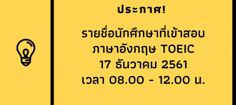 ประกาศรายชื่อนักศึกษาที่เข้ารับการทดสอบ TOEIC วันที่ 17 ธันวาคม 2561