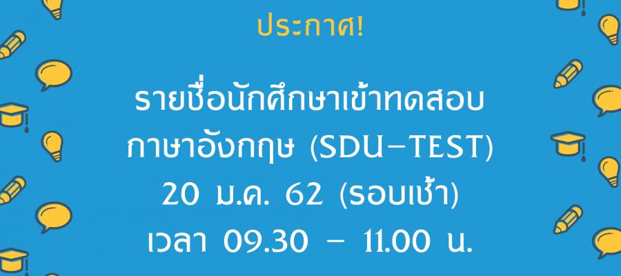 ประกาศรายชื่อนักศึกษาทดสอบภาษาอังกฤษ (SDU-TEST) วันที่ 20 มกราคม 2562 (รอบเช้า)