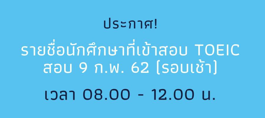 ประกาศ! รายชื่อนักศึกษาที่เข้ารับการทดสอบ TOEIC วันที่ 9 กุมภาพันธ์ 2562 (รอบเช้า)