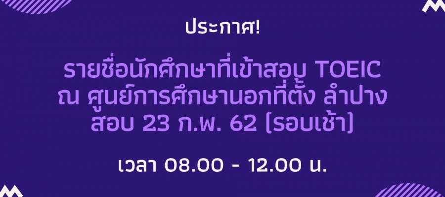ประกาศ! รายชื่อนักศึกษา (ศูนย์ลำปาง) เข้าทดสอบ TOEIC วันที่ 23 กุมภาพันธ์ 2562 (รอบเช้า)