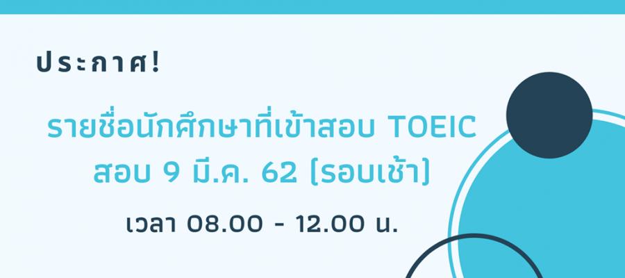 ประกาศ! รายชื่อนักศึกษาเข้าทดสอบ TOEIC วันที่ 9 มีนาคม 2562 (รอบเช้า)