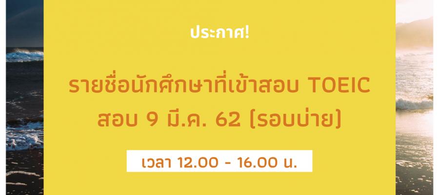 ประกาศ! รายชื่อนักศึกษาเข้าทดสอบ TOEIC วันที่ 9 มีนาคม 2562 (รอบบ่าย)