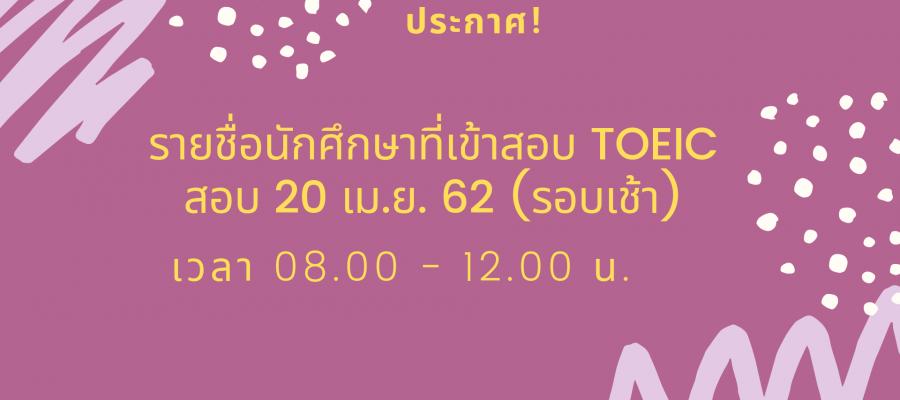 ประกาศ! รายชื่อนักศึกษาเข้าทดสอบ TOEIC วันที่ 20 เมษายน 2562 (รอบเช้า)