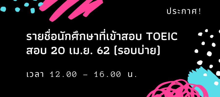 ประกาศ! รายชื่อนักศึกษาเข้าทดสอบ TOEIC วันที่ 20 เมษายน 2562 (รอบบ่าย)