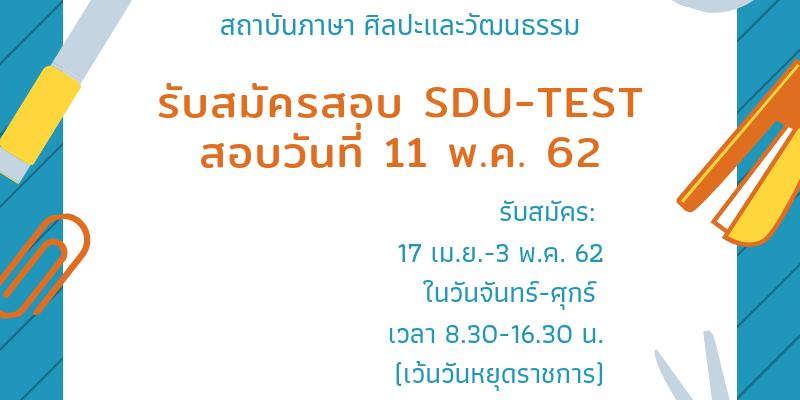 เปิดสอบภาษาอังกฤษ SDU-TEST สำหรับนักศึกษา