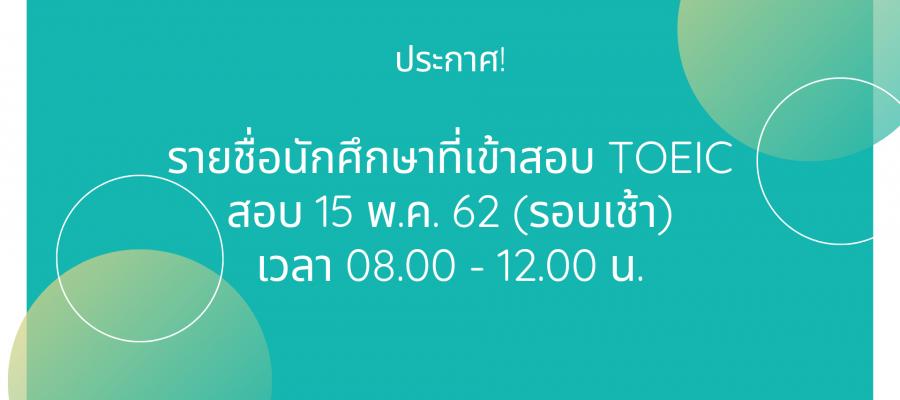 ประกาศ! รายชื่อนักศึกษาเข้าทดสอบ TOEIC วันที่ 15 พฤษภาคม 2562 (รอบเช้า)
