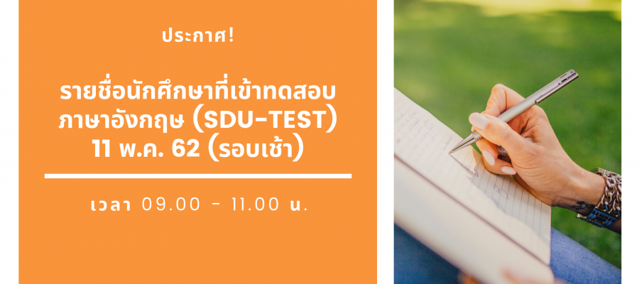 ประกาศรายชื่อนักศึกษาทดสอบภาษาอังกฤษ (SDU-TEST) วันที่ 11 พฤษภาคม 2562 (รอบเช้า)