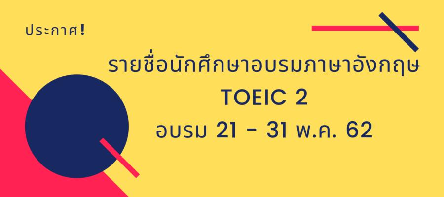 ประกาศรายชื่อนักศึกษาที่เข้ารับการอบรม TOEIC 2 อบรม 21 – 31 พฤษภาคม  2562
