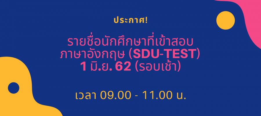 ประกาศรายชื่อนักศึกษาทดสอบภาษาอังกฤษ (SDU-TEST) วันที่ 1 มิถุนายน 2562 (รอบเช้า)