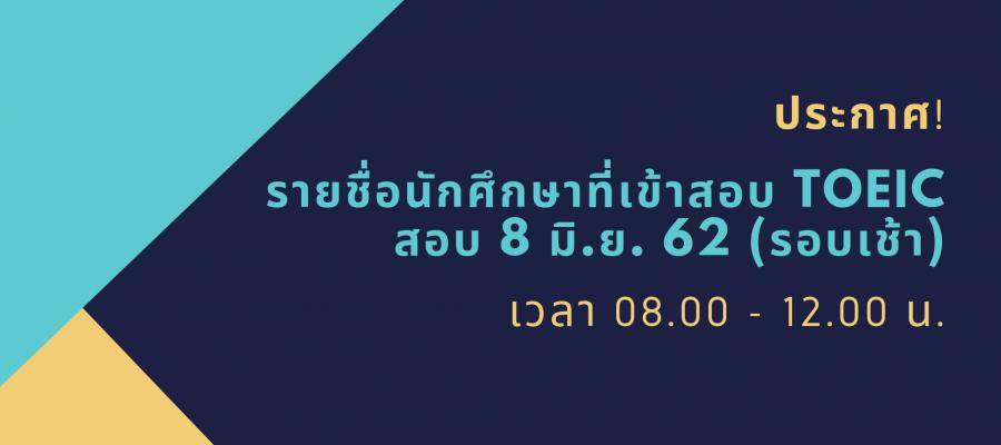 ประกาศ! รายชื่อนักศึกษาเข้าทดสอบ TOEIC วันที่ 8 มิถุนายน 2562 (รอบเช้า)