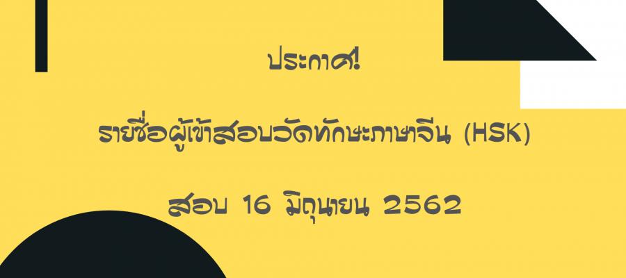 ประกาศรายชื่อผู้เข้าสอบวัดทักษะภาษาจีน (HSK) วันอาทิตย์ที่ 16 มิถุนายน 2562