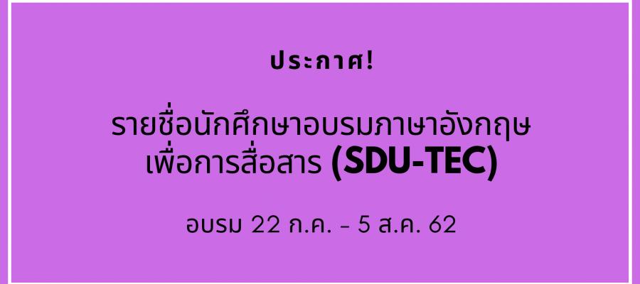 ประกาศรายชื่อนักศึกษาที่เข้ารับการอบรมภาษาอังกฤษเพื่อการสื่อสาร (SDU-TEC) 22 ก.ค. – 5 ส.ค. 62