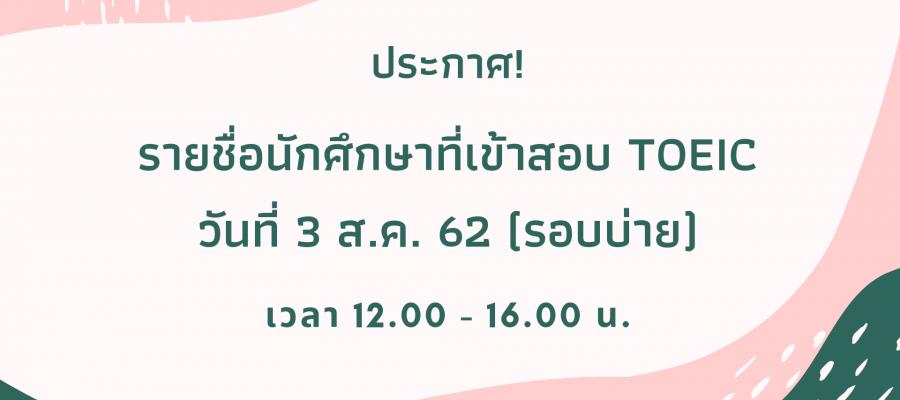 ประกาศ! รายชื่อนักศึกษาเข้าทดสอบ TOEIC วันที่ 3 สิงหาคม 2562 (รอบบ่าย)