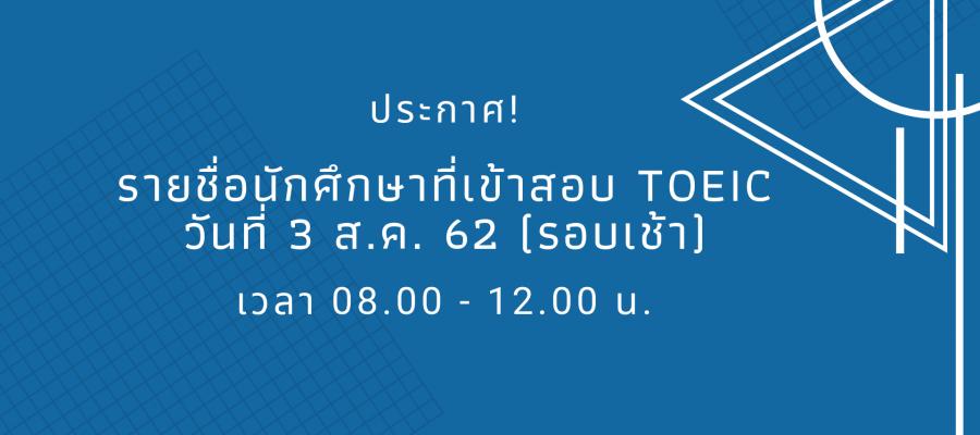ประกาศ! รายชื่อนักศึกษาเข้าทดสอบ TOEIC วันที่ 3 สิงหาคม 2562 (รอบเช้า)