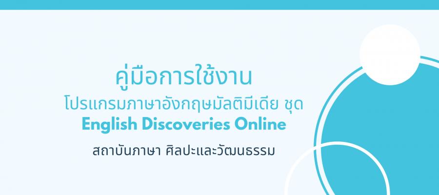 คู่มือการใช้งานโปรแกรมภาษาอังกฤษมัลติมีเดีย ชุด English Discoveries Online