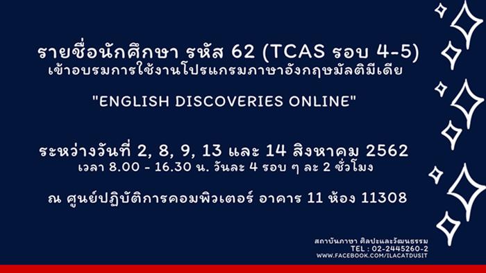 ประกาศ! รายชื่อนักศึกษา รหัส 62 (TCAS รอบ 4-5) เข้าอบรมการใช้งานโปรแกรมภาษาอังกฤษมัลติมีเดีย ชุด English Discoveries Online