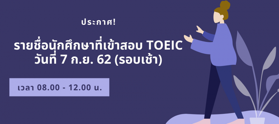 ประกาศ! รายชื่อนักศึกษาเข้าทดสอบ TOEIC วันที่ 7 กันยายน 2562 (รอบเช้า)