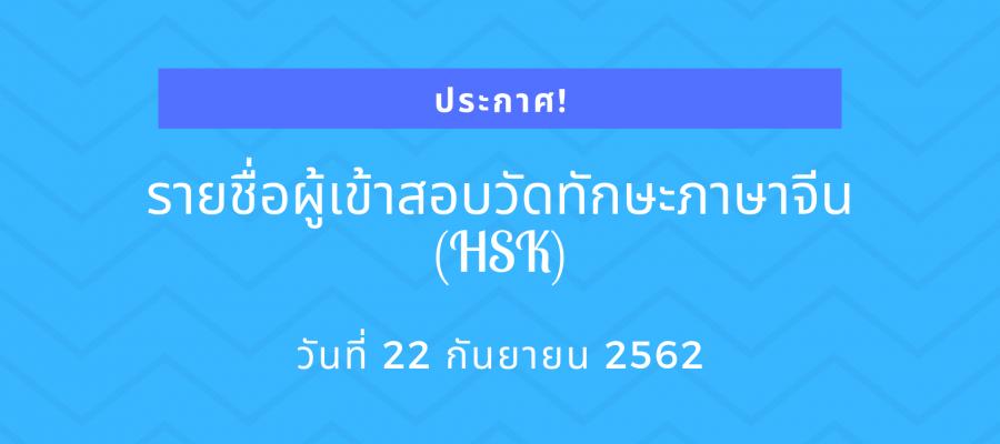 ประกาศรายชื่อผู้เข้าสอบวัดทักษะภาษาจีน (HSK) วันอาทิตย์ที่ 22 กันยายน 2562