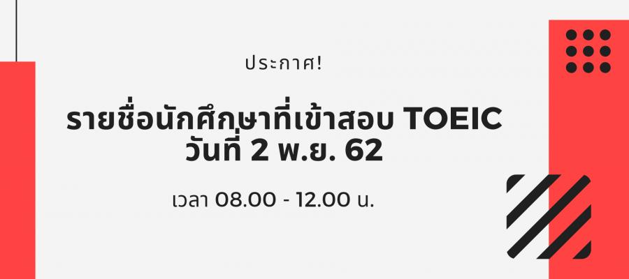 ประกาศ! รายชื่อนักศึกษาเข้าทดสอบ TOEIC วันที่ 2 พฤศจิกายน 2562