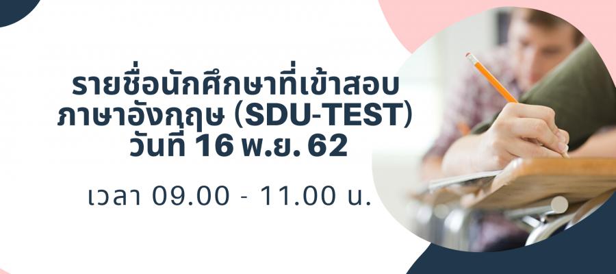 ประกาศรายชื่อนักศึกษาทดสอบภาษาอังกฤษ (SDU-TEST) วันที่ 16 พฤศจิกายน 2562