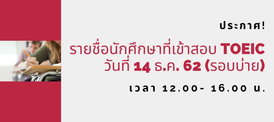 ประกาศ! รายชื่อนักศึกษาเข้าทดสอบ TOEIC วันที่ 14 ธันวาคม 2562 (รอบบ่าย)