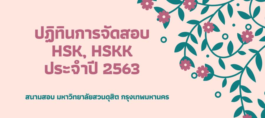 บริการจัดสอบวัดทักษะภาษาจีน HSK และ HSKK ประจำปี พ.ศ. 2563