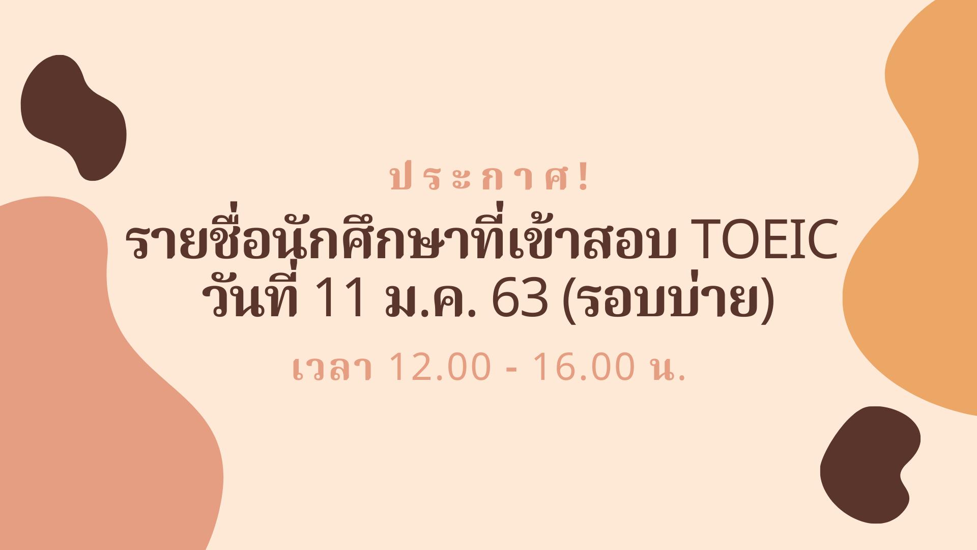 ประกาศ! รายชื่อนักศึกษาเข้าทดสอบ TOEIC วันที่ 11 มกราคม 2563 (รอบบ่าย)