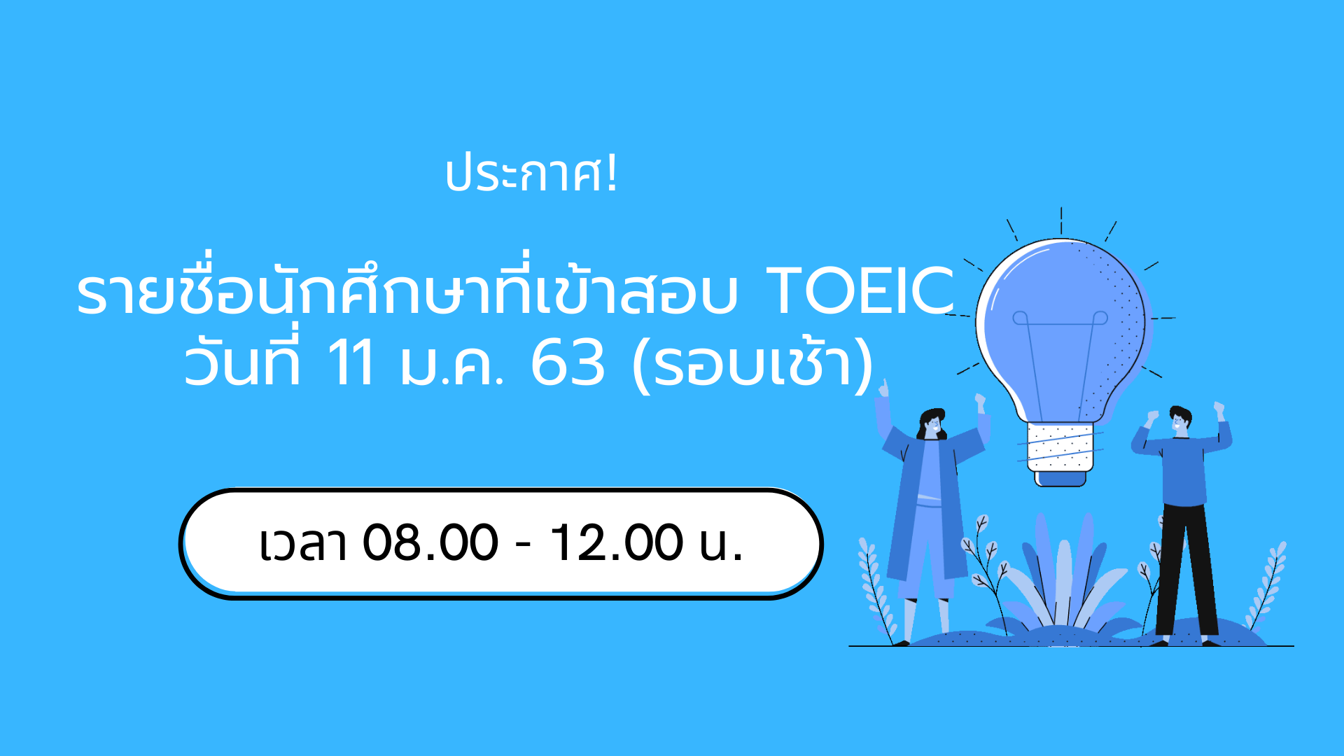ประกาศ! รายชื่อนักศึกษาเข้าทดสอบ TOEIC วันที่ 11 มกราคม 2563 (รอบเช้า)