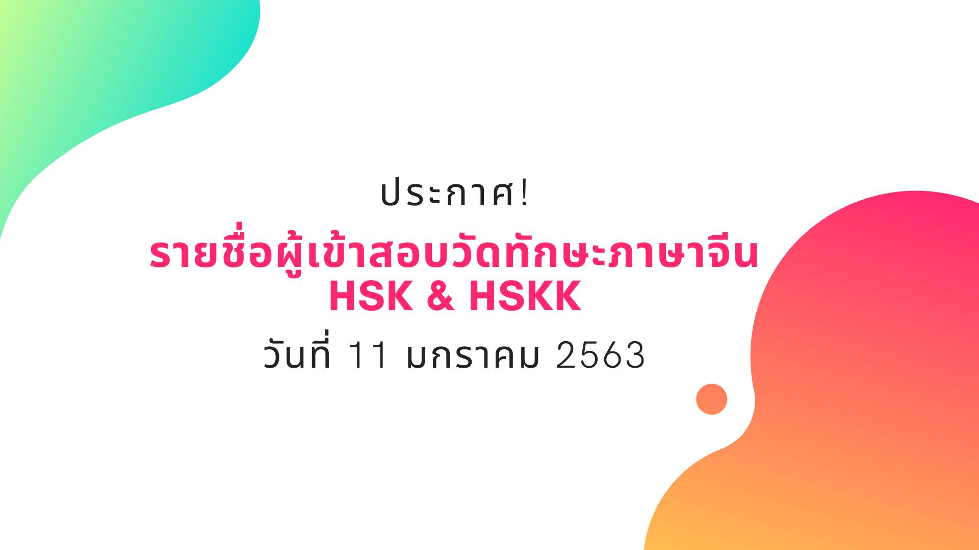 ประกาศรายชื่อผู้เข้าสอบวัดทักษะภาษาจีน (HSK & HSKK) วันเสาร์ที่ 11 มกราคม 2563