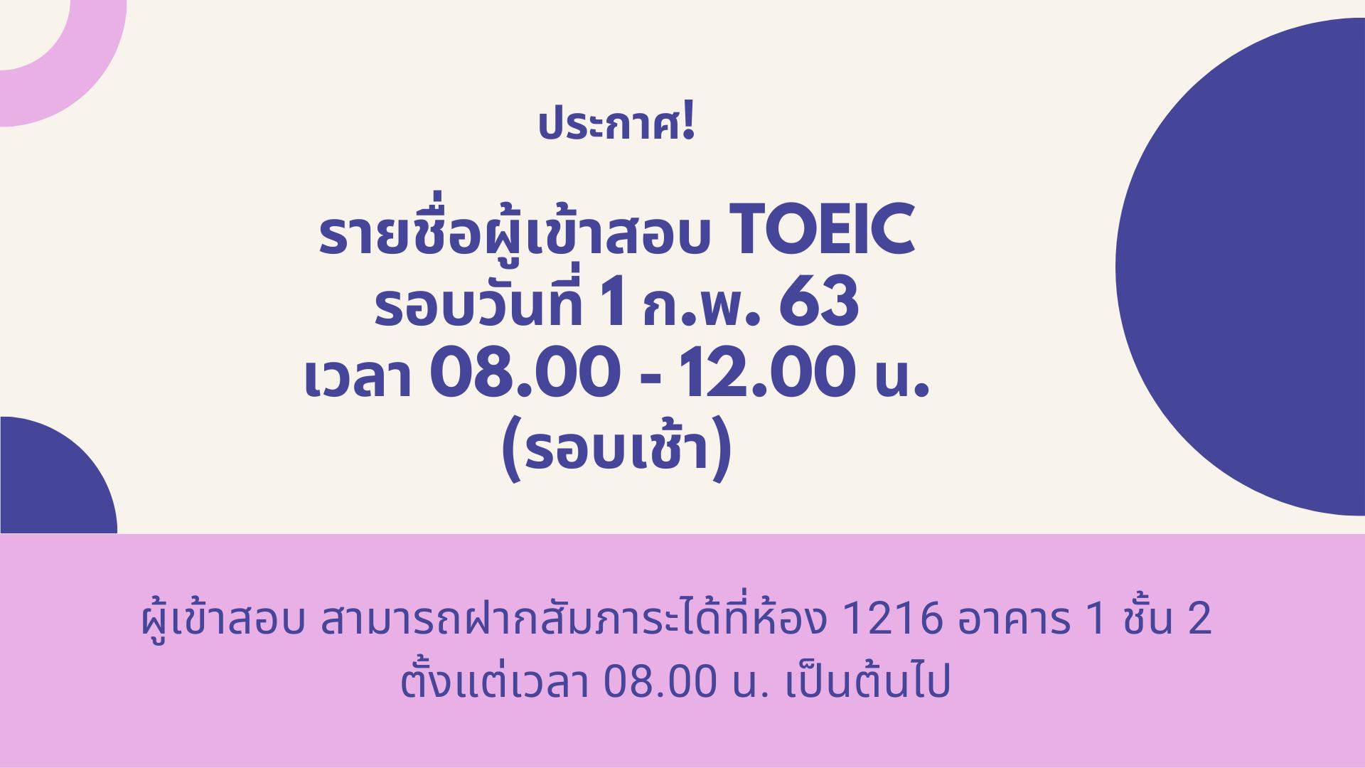 ประกาศ! รายชื่อผู้เข้าสอบ TOEIC วันที่ 1 กุมภาพันธ์ 2563 (รอบเช้า)