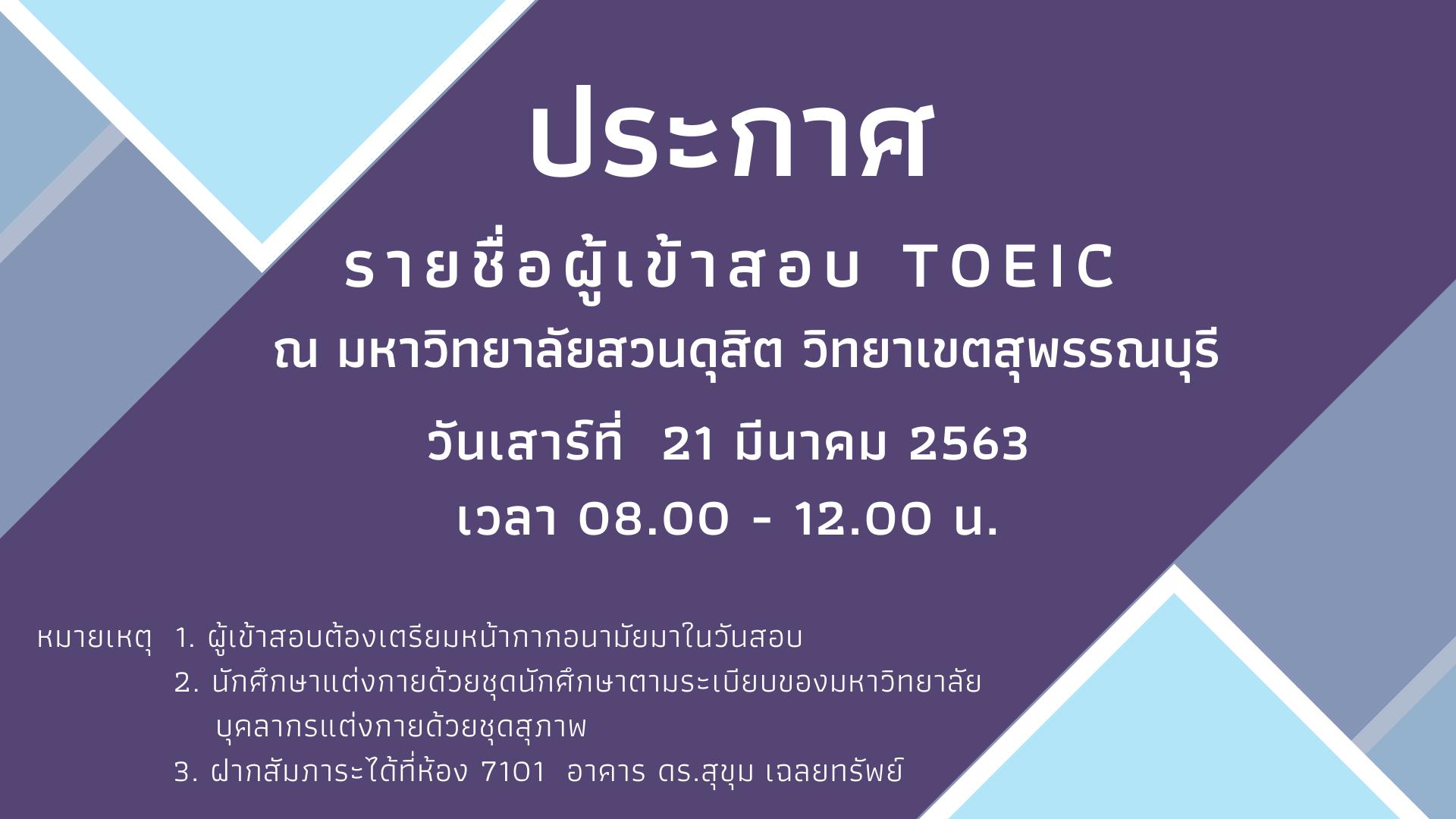 ประกาศ! รายชื่อผู้เข้าสอบ TOEIC วันที่ 21 มีนาคม 2563 (รอบเช้า)